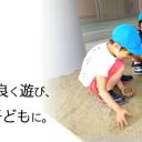 保育理念01